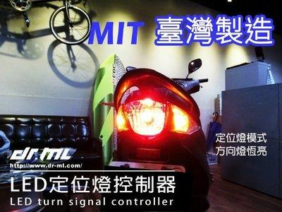 【專車專用】定位燈 控制器 方向燈恆亮 警示燈閃爍 GT MANY雷霆 G6 VJR 勁戰 SMAX JET FORCE