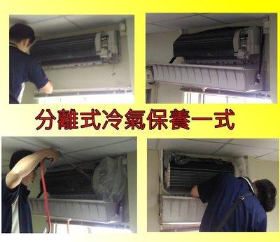 分離式冷氣保養清洗(室內機$1800起)(室外機$1000起)(窗型冷氣保養房間$1800)