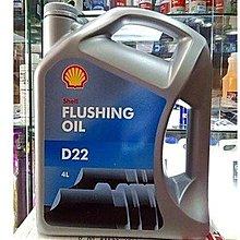 超取免運【阿齊】公司貨 D22 殼牌 Shell 引擎清洗劑 可除去積聚在引擎內的 油泥垢及積物