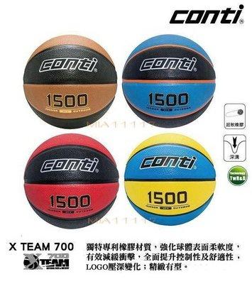 CONTI 籃球 超軟深溝籃球 1500系列 原B7N X team 700 專利超軟橡膠 現貨 嘉義市