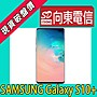 【向東- 公館萬隆店】samsung galaxy S10+ 6...