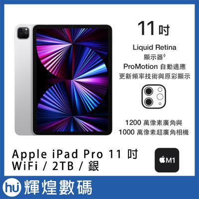 Apple 2021 iPad Pro 11吋 M1 2TB WiFi 銀色