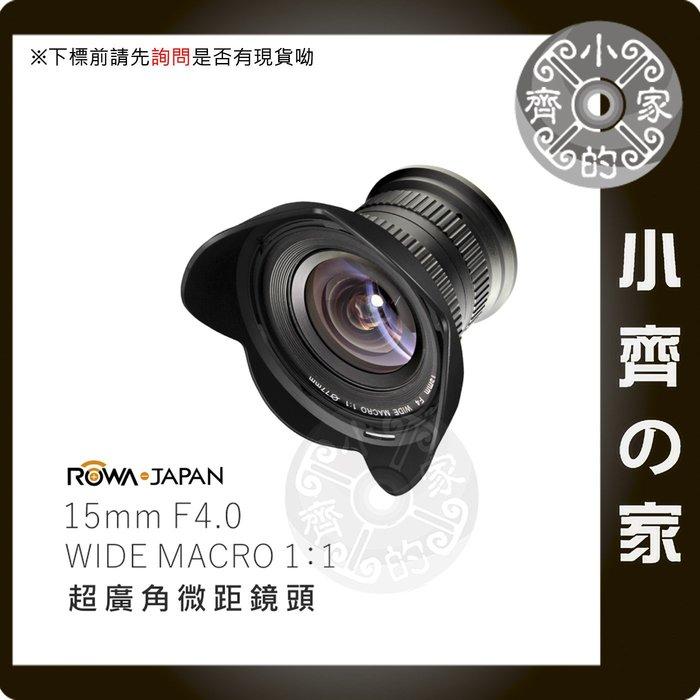 CANON NIKON 鏡頭 樂華 ROWA 15mm F4.0 手動 超廣角 微距 近攝 鏡頭 可調光圈 小齊的家