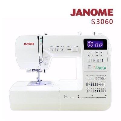 【小布物曲】縫紉機63折- 日本車樂美JANOME 電腦型全迴轉縫紉機S3060‧手作/縫紉/入門機種