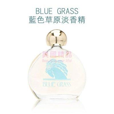 BLUE GRASS 藍色草原淡香精 3.5ml MINI 小香【特價】§異國精品§