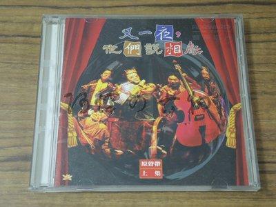 【阿輝の古物】CD_又一夜,他們說相聲...