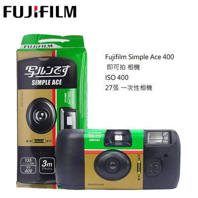 *大元 台南*【底片】 FUJIFILM Simple Ace 40 即可拍 相機 27張 (135底片)