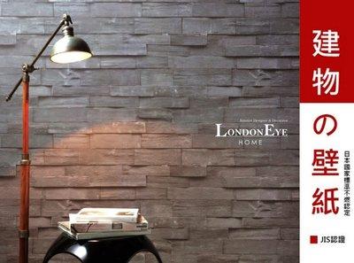 【LondonEYE】LOFT工業風 • 日本進口仿建材壁紙 • 冷灰色調海島礫岩 住宅/商空/JIS不燃認證