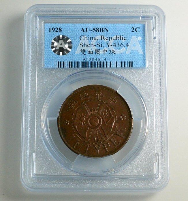 評級幣 1928年 十七年 17年 陝西省造 二分 銅幣 雙面圈中珠 鑑定幣 ACCA AU58BN