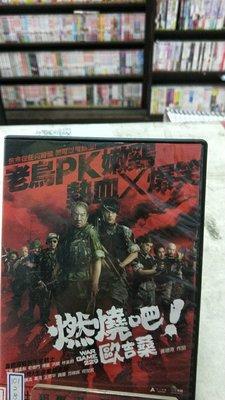 正版DVD-華語【燃燒吧 ! 歐吉桑】-黃騰浩/王思平/黃河/丁強/乾德門  二手光碟  席滿客二手書坊
