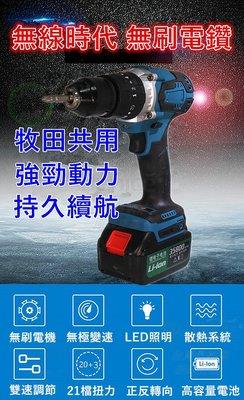 【免運】無刷衝擊鑽 送28件工具 台灣公司貨 電動起子 充電 電鑽 電動工具 CP勝 牧田 得偉 Bosch 米沃奇