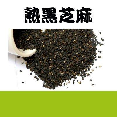 熟黑芝麻 黑芝蔴 香氣怡人 方便使用 100g 分裝 *水蘋果* U-067