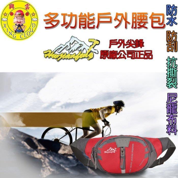 22019-----興雲網購 戶外尖鋒原廠公司正品 多功能戶外腰包 背包 自行車包 運動包 胸包 腰包 肩背包 登山包
