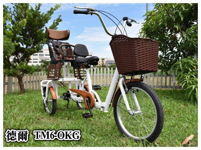 德爾綠能 TM6-OGK 台灣製造 日式親子三輪車 親子車 日本OGK技研株式会社製造後直銷台灣,保證正品
