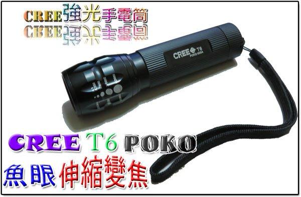 我最便宜!!台灣百可CREE T6免延伸環一體成型變焦/五段式用18650/4號電池雙用/ 手電筒