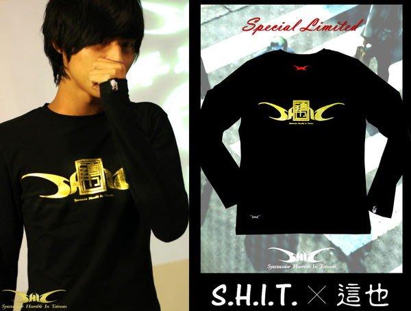 【S.H.I.T.】S.H.I.T.X這也聯名限量黑色燙金長T_方文山品牌聯名款