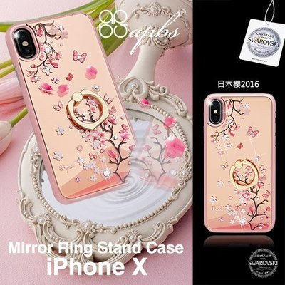 apbs 施華洛世奇彩鑽鏡面指環扣手機殼-日本櫻 5.8吋 iPhone X iX SWAROVSKI原廠授權 水鑽