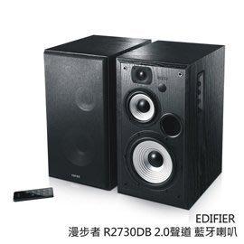 『e電匠倉』EDIFIER 漫步者 R2730DB 2.0聲道 藍牙喇叭 高低音 木質音箱