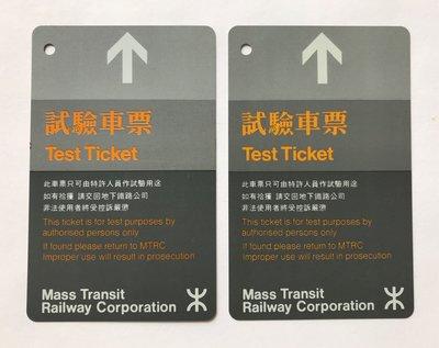 地鐵 84年試驗車票一對 (二張)