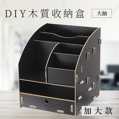 【TRENY直營】(大抽 DIY木質收納盒 黑) 書架 桌上置物架 文具 文件 辦公収納 簡約 D501