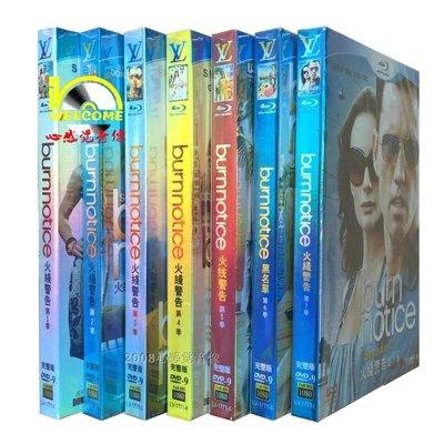 美劇高清DVD Burn Notice 火線警告/黑名單 1-7季 完整版 18碟裝DVD 精美盒裝