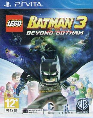 全新未拆 PSV PS VITA 樂高蝙蝠俠3:飛越高譚市(含數十個人物道具密碼)-英文亞版-Lego Batman 3