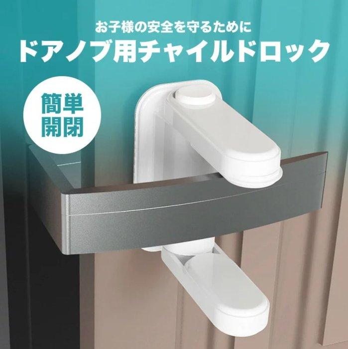 《FOS》日本 兒童 安全鎖 安全門鎖 防護鎖 門釦 門擋 居家安全 幼童 孩童上學 國小 幼稚園 開學 熱銷 新款