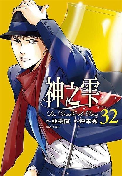 【漫畫館】紅酒漫畫 神之雫1-44(完) 賣場全套 贈書套