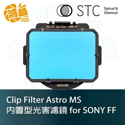 【鴻昌】STC Clip Filter Astro MS 內置型光害濾鏡 for SONY FF