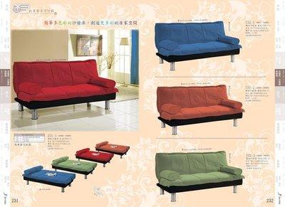 ※尊爵床墊 各款家具批發※繽紛沙發床 紅 藍 橘 綠 全省免運 可在享優惠價