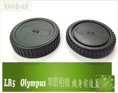 『BOSS』 LR5   Olympus 相機專用 機身前蓋+後蓋組 機身蓋 鏡頭蓋 機身前蓋 鏡頭後蓋