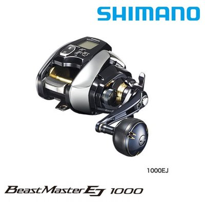 (桃園建利釣具)SHIMANO BeastMaster EJ 1000 電動捲線器