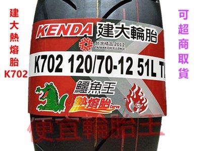 輪胎王 高雄市中心2條免 ~建大K702熱熔胎120 70 12