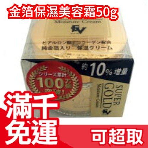 日本製 SUPER GOLD 金箔保濕美容霜50g 保濕補水 緩解肌膚乾燥 舒緩 ❤JP