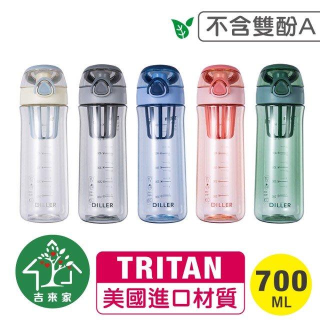 美國進口Tritan透明系網格彈蓋搖搖杯/隨行杯/運動水壺700ml(健身增肌好幫手/蛋白粉攪拌杯)
