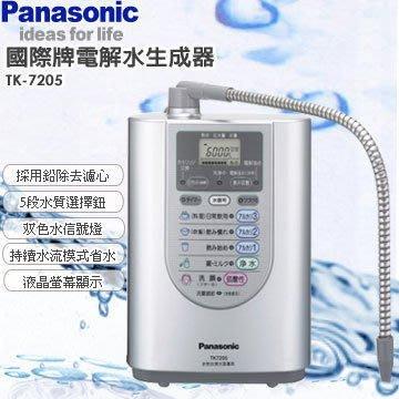 【美國淨水】Panasonic 國際牌松下公司貨電解水生成機TK-7205/7215(限時加贈超值神祕好禮)