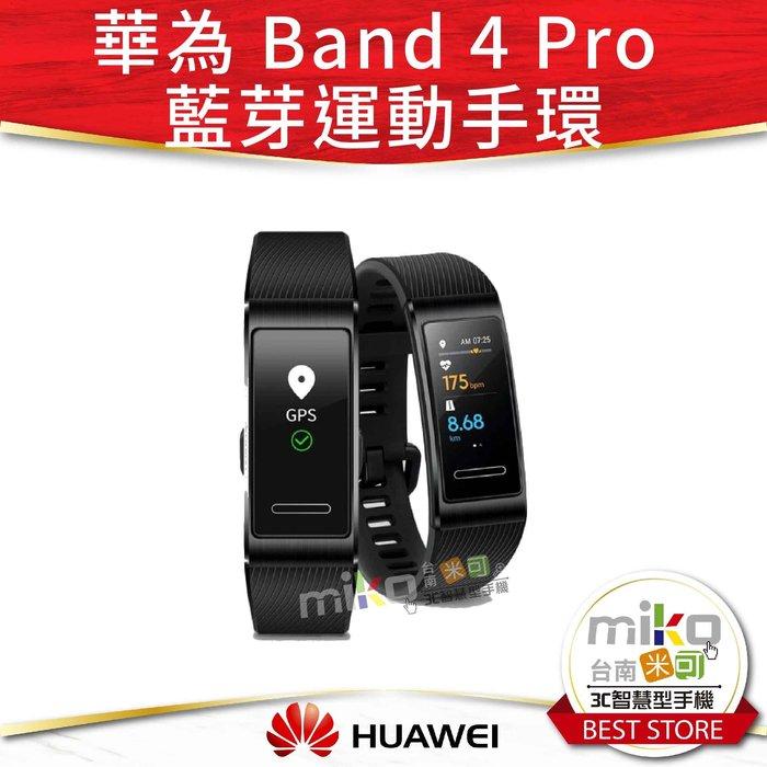 台南【MIKO米可手機館】HUAWEI 華為 Band 4 Pro 智慧手錶 藍芽手環 運動偵測 內建GPS 運動手環