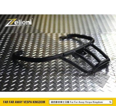 遠的要命偉士王國 Vespa Piaggio Zelioni GTS/GTV 後架 尾架 後扶手 霧黑