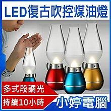 【小婷電腦*燈】全新 LED復古吹控煤油燈 USB充電/調光/省電LED/小夜燈/氣氛/感應燈/護眼/高續航力/耗電低