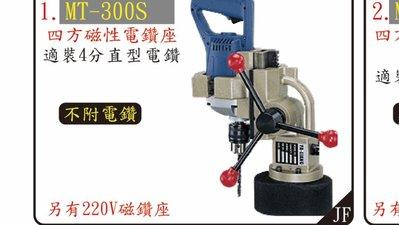 來電8000全台最低價~含稅 正台灣製 YL方型磁性鑽孔機 磁性穴鑽 圓穴鋸 鑽台 電鑽座 MT-300S (110V)