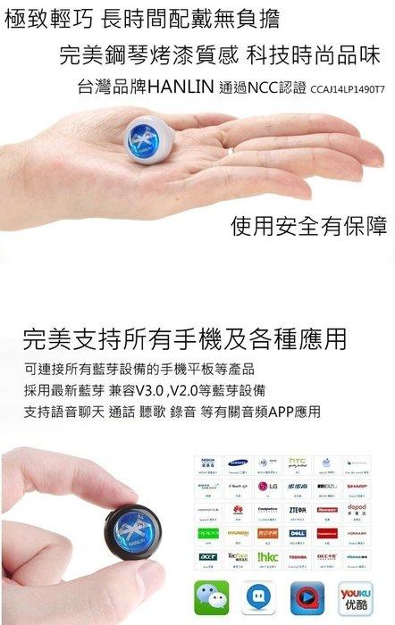 【全館折扣】 LINE耳機 藍芽耳機 立體聲 迷你耳機 最小耳機 無線耳機 水鑽款+專利耳掛 HANLIN-BT01