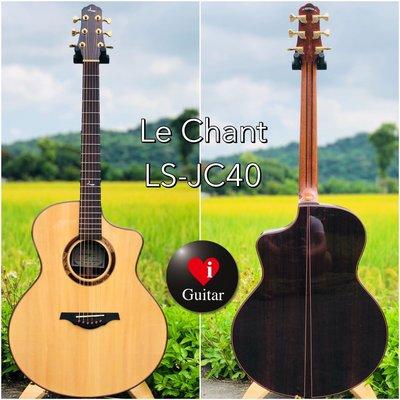 麗星(Le Chant)LS-JC40 西卡雲杉面板/玫瑰木面單民謠吉他iGuitar強力推薦