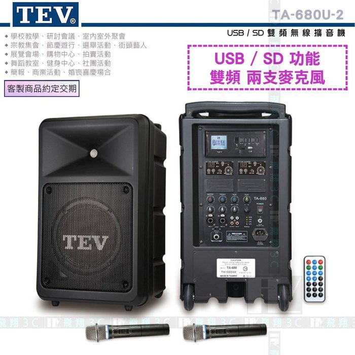 《飛翔無線3C》TEV TA-680U-2 USB/SD 雙頻無線擴音機 200W 移動式無線 教學表演活動夜市叫賣展覽