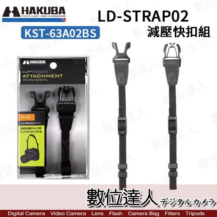 【數位達人】HAKUBA STRAP02 STRETCH CHEST 快拆尼龍轉接頭 HA374117 / 簡單替換相機