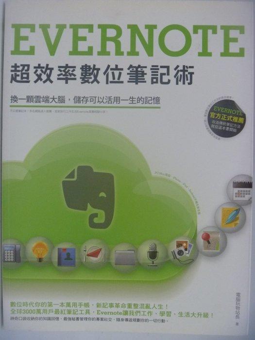 【月界二手書店】Evernote超效率數位筆記術(絕版)_PCuSER研究_電腦人出版_原價250 ║電腦文書║AKQ