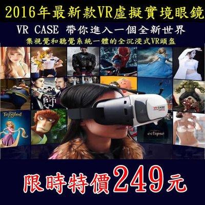 【249元】VR眼鏡五折下殺3D電影遊戲虛擬實境 Vive Gear Cardboard VR BOX CA