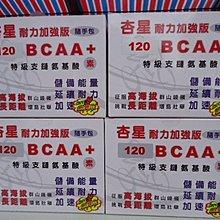 杏星120 BCAA+ 素食 隨手包 30包盒裝 特級支鏈胺基酸 增強體力 精神旺盛 運動 騎車 三鐵 馬拉松 攜帶包