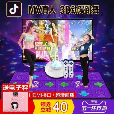 【優上3C】 男女無線跳舞毯雙人HDMI電視跑步毯跳舞機家用體感手舞足蹈 現貨免運