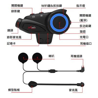 M3 行車記錄器 藍牙耳機 MaxTo M3 安全帽 全罩式 4/3 高清 攝影機 SONY 鏡頭 配件