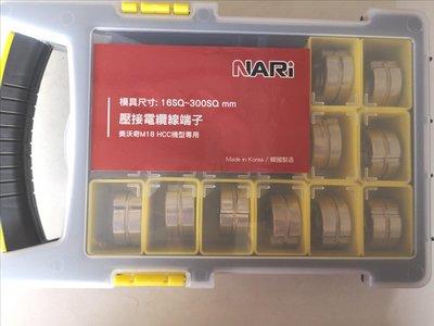 *電動五金*米沃奇 M18HCC 用 端子壓接模具組 16SQ~300SQ 11種規格